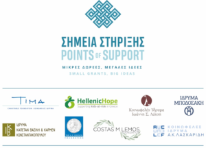 point of support funders logo